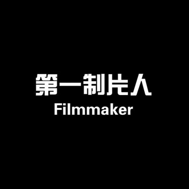 制片(现配)