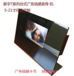 新宇T系列-10寸广告视频卡盒,适合公共固定视频播放场合,全天候循环播放,持续的广告宣传