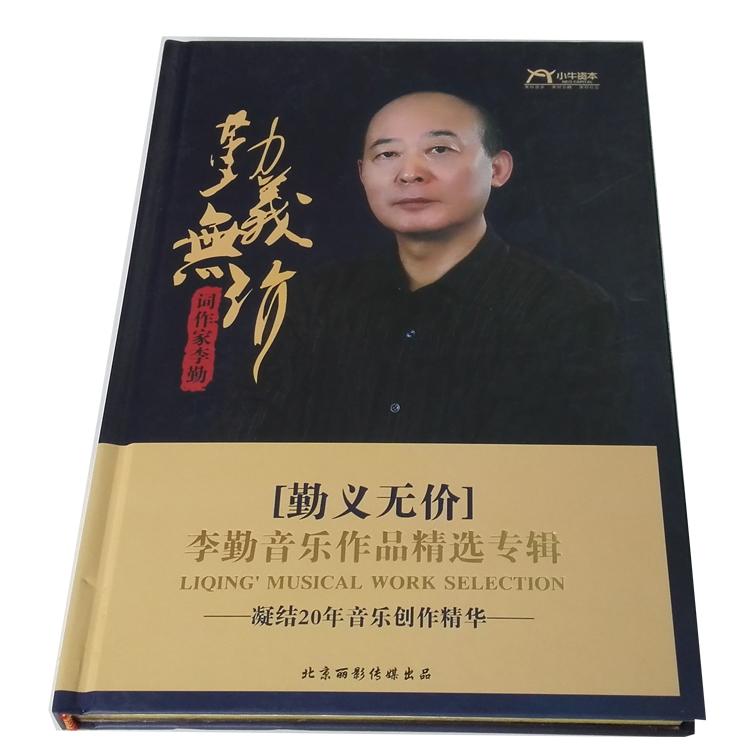 《勤义无价》词作家李勤专辑制作