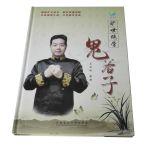 兰彦岭《鬼谷子》国学培训宣传片