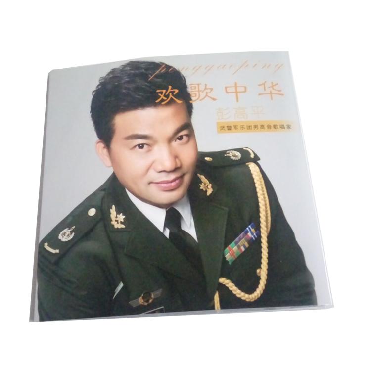 彭高平《欢歌中华》音乐制作
