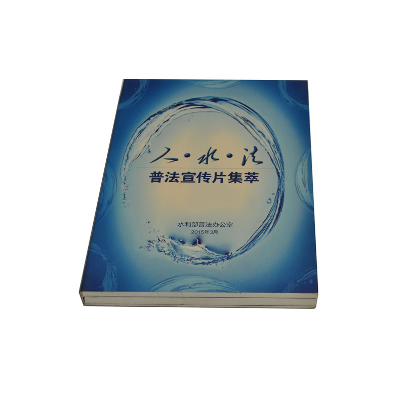 水利部《水利法制建设光耀江河》专题宣传片