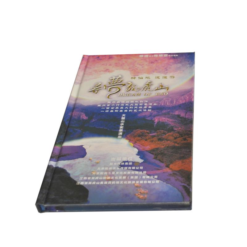《寻梦龙虎山》旅游景点宣传片