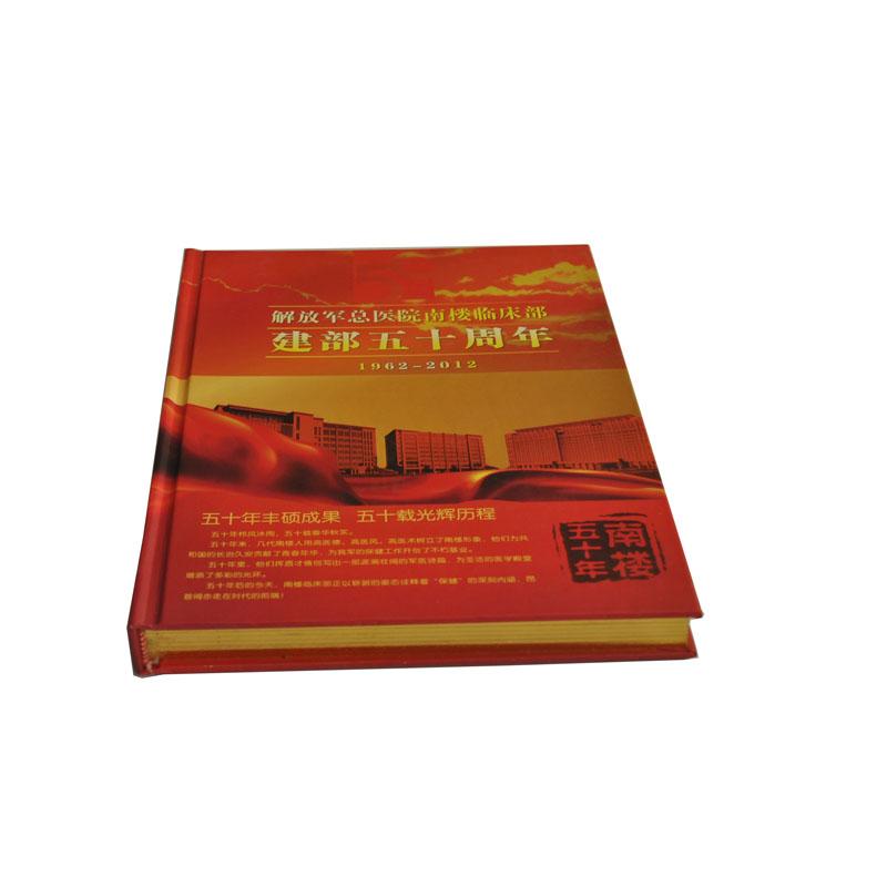 《建部五十周年》解放军南楼临床部