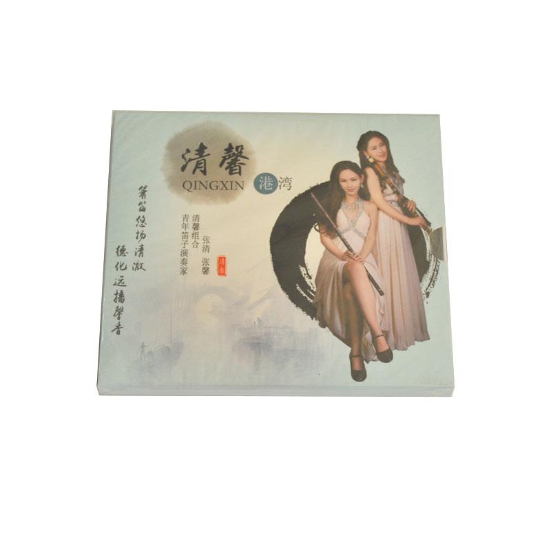 《清罄港湾》笛子音乐专辑