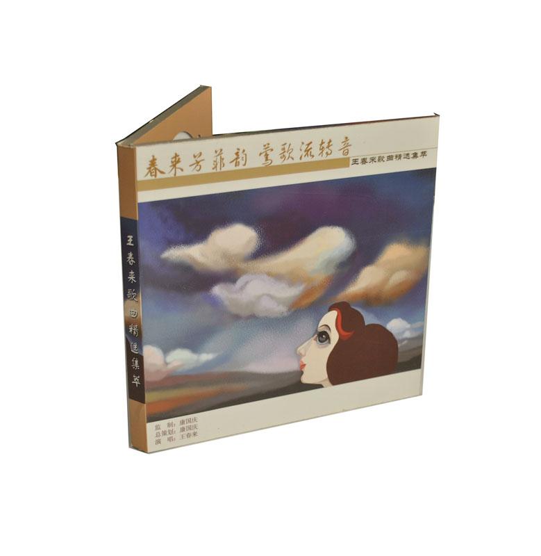 《王春来》音乐专辑