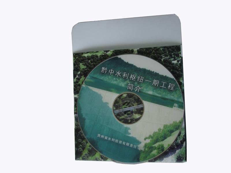 《黔中水利一期工程简介》宣传片