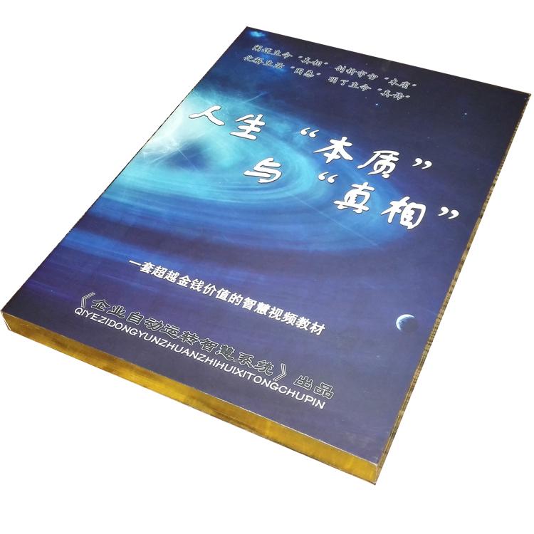 培训大师曹振峰先生《人生本质与真相》视频培训专题片