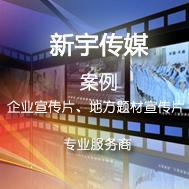 关东村宣传片